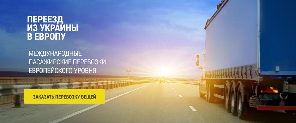 http://cargo2d.com.ua/